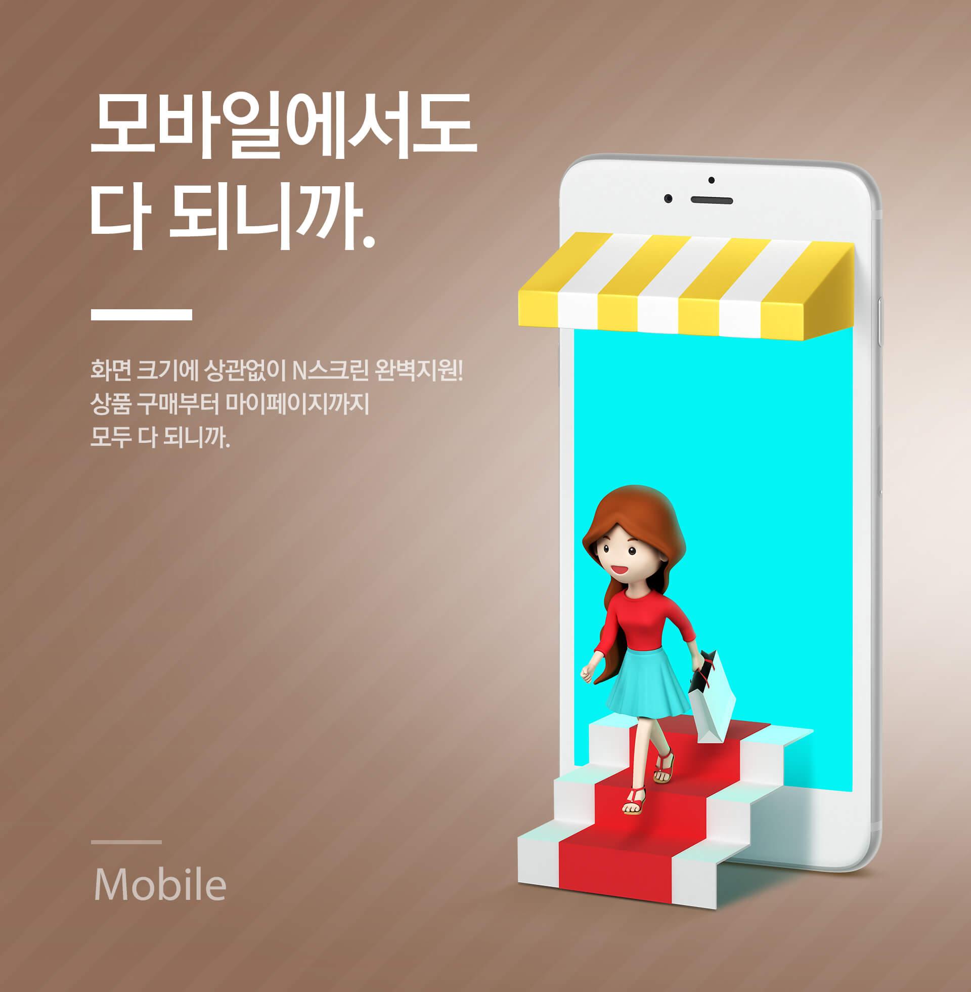 bigstore_mobile