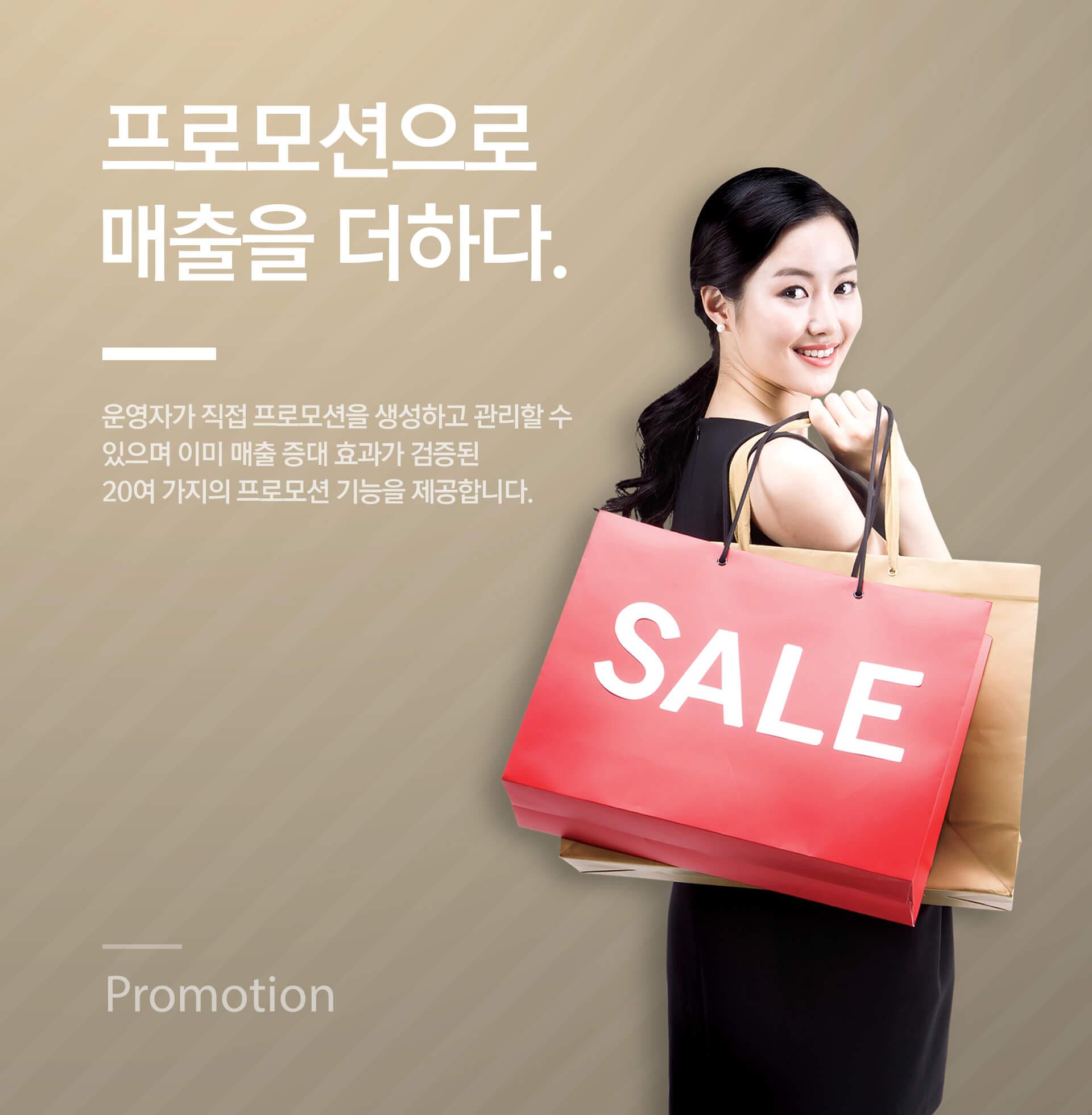 bigstore_promotion
