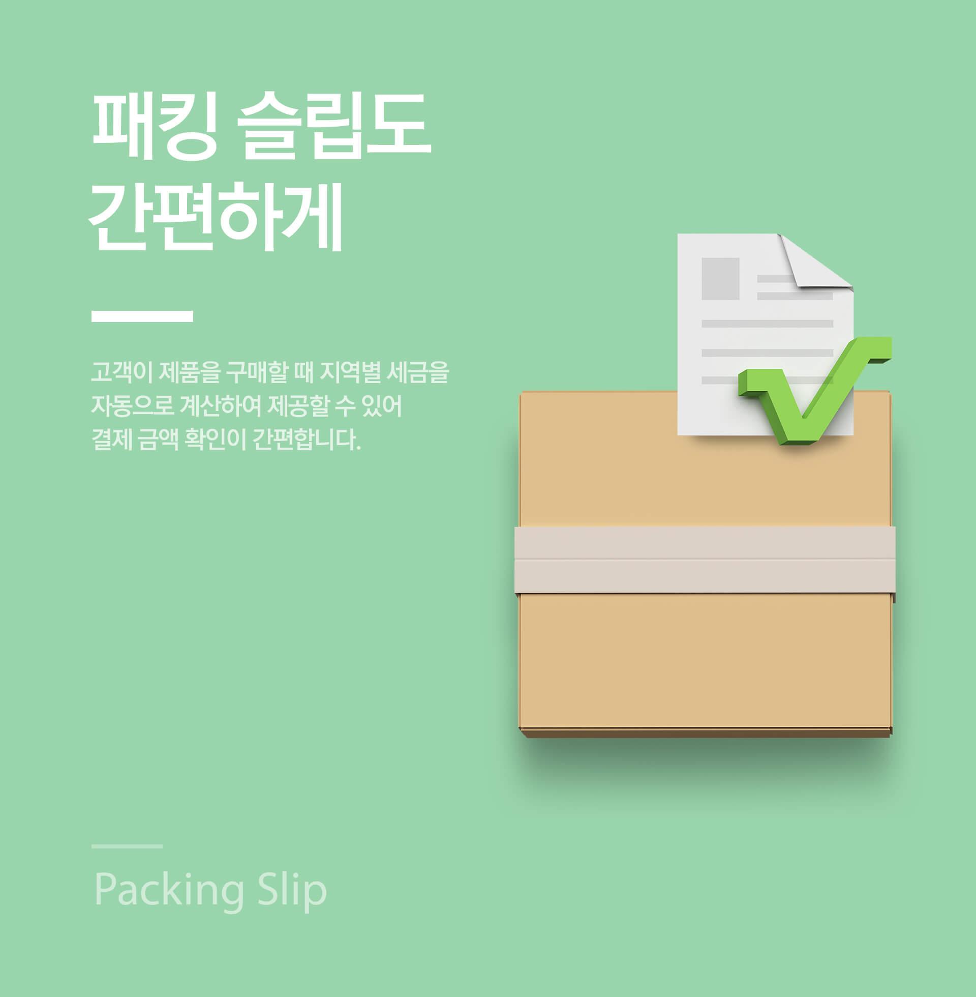 bigstore_us_packingslip