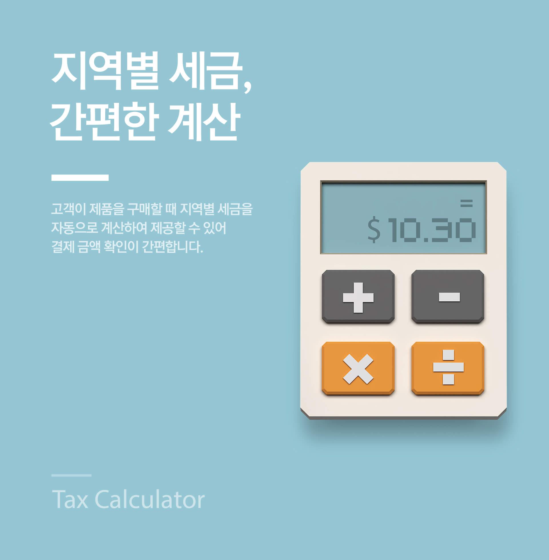 bigstore_us_tax